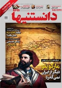 مجله دوهفتهنامه دانستنیها شماره ۲۵۷