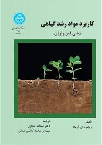 مبانی فیزیولوژیکی کاربرد مواد رشد گیاهی
