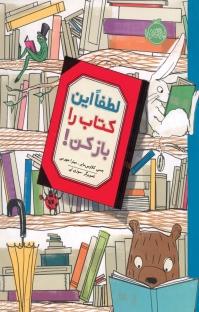 لطفا این کتاب را باز کن
