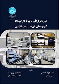 کروماتوگرافی مایع با کارایی بالا و کاربردهای آن در زیستفناوری