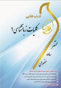 کتاب طلایی کلیات زبانشناسی ۱