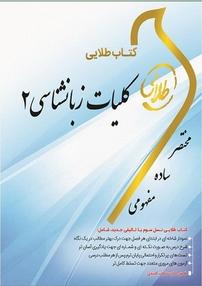 کتاب طلایی کلیات زبانشناسی ۲