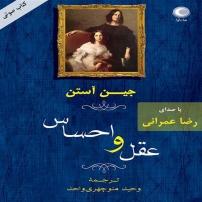 کتاب صوتی عقل و احساس