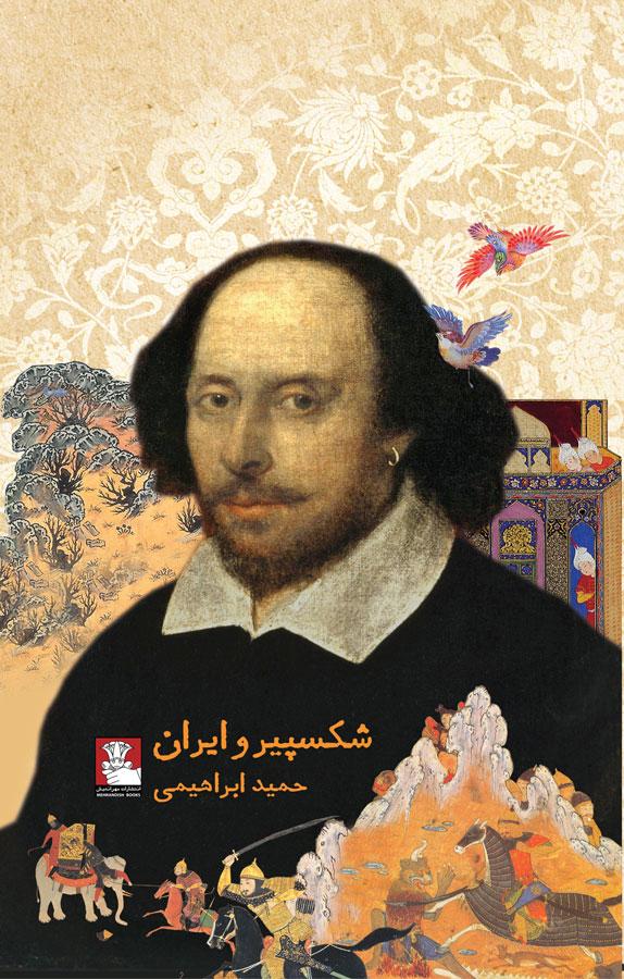 شکسپیر و ایران