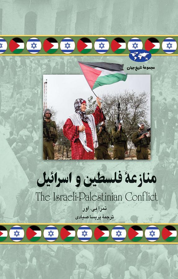 منازعۀ فلسطین و اسرائیل