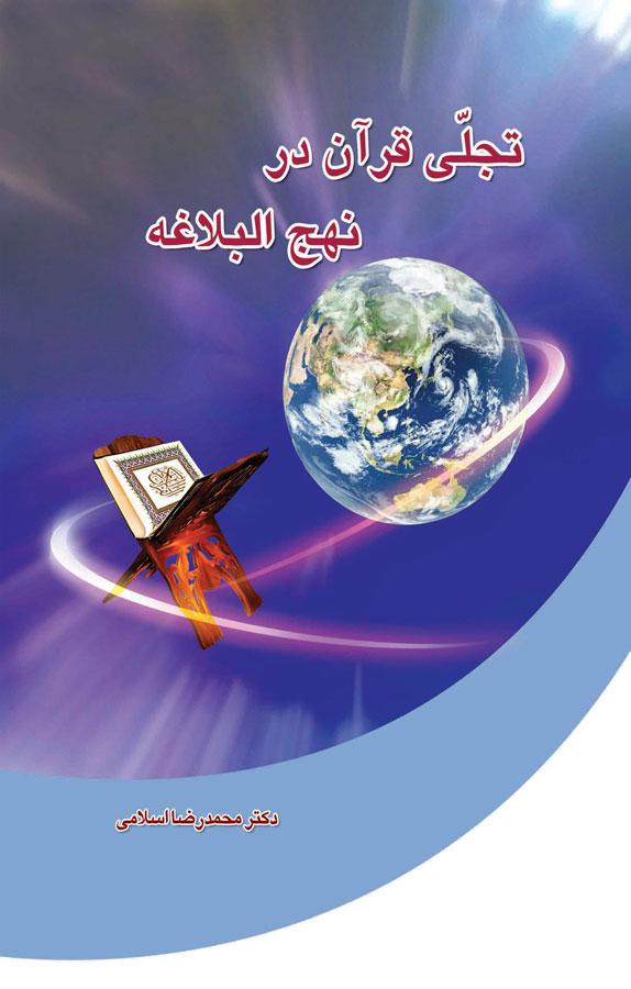 تجلّی قرآن در نهج البلاغه