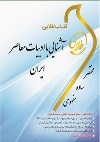 کتاب طلایی آشنایی با ادبیات معاصر ایران