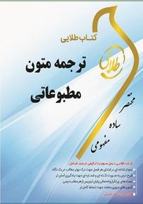 کتاب طلایی ترجمه متون مطبوعاتی