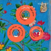 کتاب صوتی کاست رومنس (گوشهی عشق) - شماره هفت