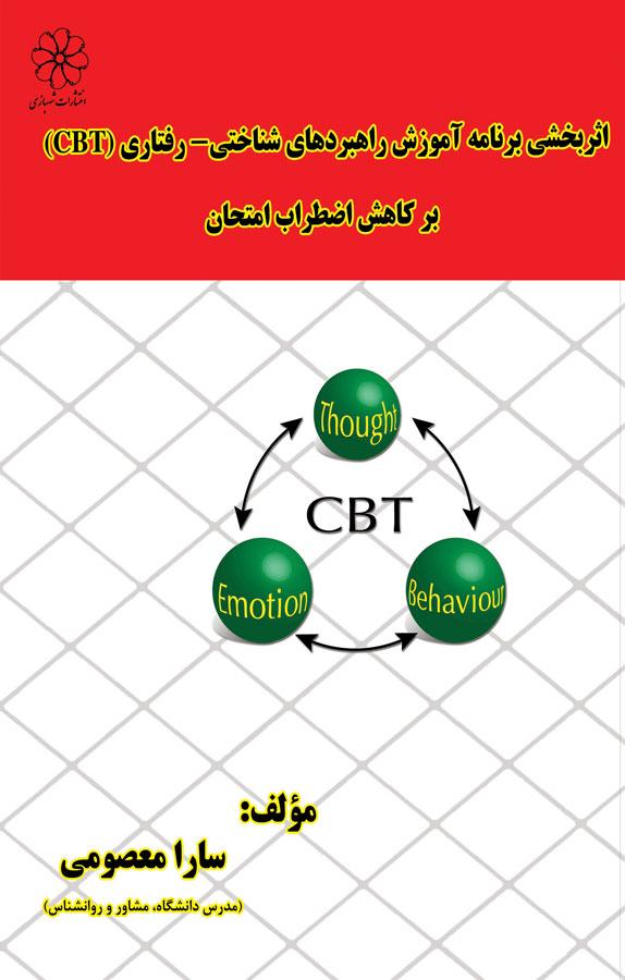 اثربخشی برنامه آموزشی شناختی - رفتاری (CBT)