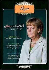مجله ماهنامه سرند شماره ۶۳