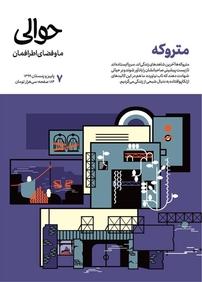 مجله فصلنامه حوالی شماره ۷