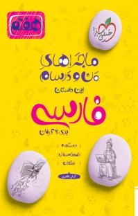 ماجرای من و درسام ـ فارسی ۷ اُم