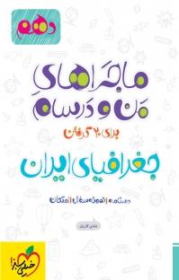 ماجرای من و درسام  ـ جغرافیای ایران ـ دهم