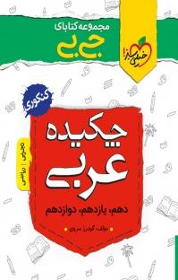 مجموعه کتابای جیبی ـ چکیده عربی ـ دهم، یازدهم، دوازدهم تجربی و ریاضی