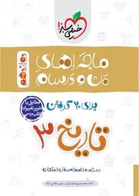 ماجرای من و درسام ـ تاریخ ۳  ایران و جهان معاصر ـ دوازدهم ـ ادبیات و علوم انسانی