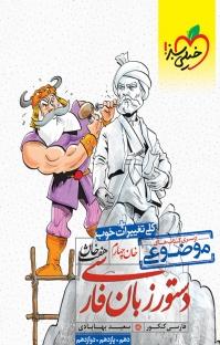 از سری کتابهای موضوعی ـ هفتخان فارسی کنکور ـ خان چهارم: دستور زبان فارسی ـ دهم، یازدهم، دوازدهم