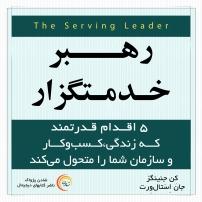 کتاب صوتی رهبر خدمتگزار