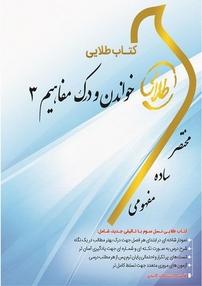 کتاب طلایی خواندن و درک مفاهیم ۳