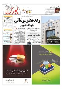 مجله اطلاعات بورس شماره ۳۸۶