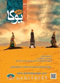 مجله ماهنامه دانش یوگا شماره ۱۴۵