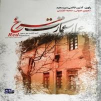 کتاب صوتی عمارت سرخ