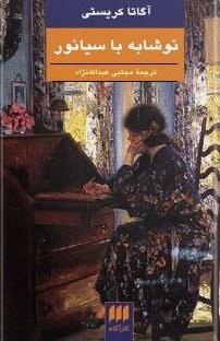 کتاب نوشابه با سیانور