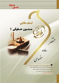 کتاب طلایی زبان تخصصی متون حقوقی ۱