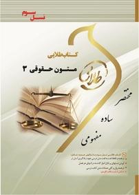 کتاب طلایی زبان تخصصی متون حقوقی ۳
