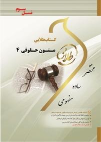 کتاب طلایی زبان تخصصی متون حقوقی ۴