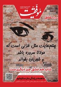 مجله دوهفتهنامه موفقیت شماره ۴۱۰