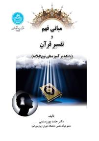 مبانی فهم و تفسیر قرآن