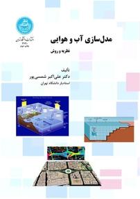 مدلسازی آب و هوایی