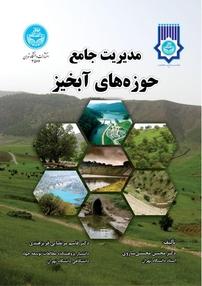 مدیریت جامع حوزههای آبخیز