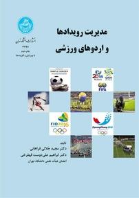 مدیریت رویدادها و اردوهای ورزشی