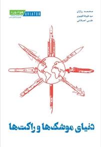 دنیای موشکها و راکتها