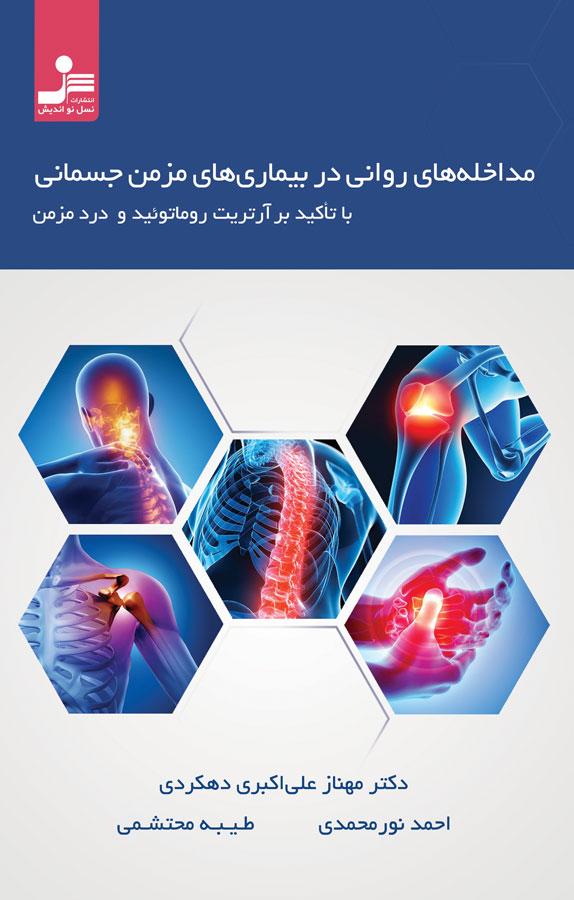 مداخلههای روانی در بیماریهای مزمن جسمانی با تاکید بر آرتریت روماتوئید و درد مزمن