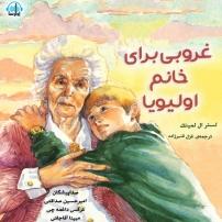 کتاب صوتی غروبی برای خانم اولیویا