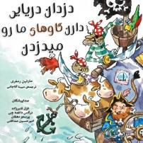 کتاب صوتی دزدان دریایی دارن گاوهای ما رو میدزدن