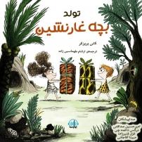 کتاب صوتی تولد بچه غارنشین