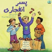 کتاب صوتی پسر انفجاری