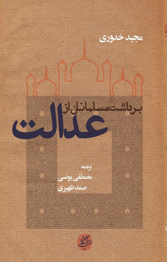برداشت مسلمانان از عدالت
