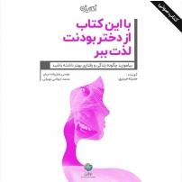 کتاب صوتی از دختر بودنت لذت ببر