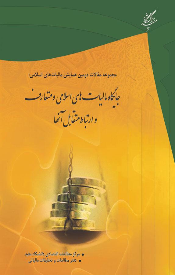 جایگاه مالیاتهای اسلامی و متعارف و ارتباط متقابل آنها