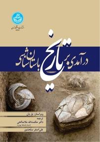 درآمدی بر تاریخ باستانشناسی