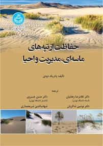 حفاظت از تپههای ماسهای، مدیریت و احیا