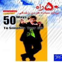 کتاب صوتی ۵۰  راه برای ساده کردن زندگی