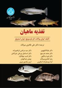 تغذیه ماهیان