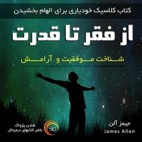 کتاب صوتی از فقر به قدرت