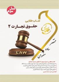 کتاب طلایی حقوق تجارت ۲